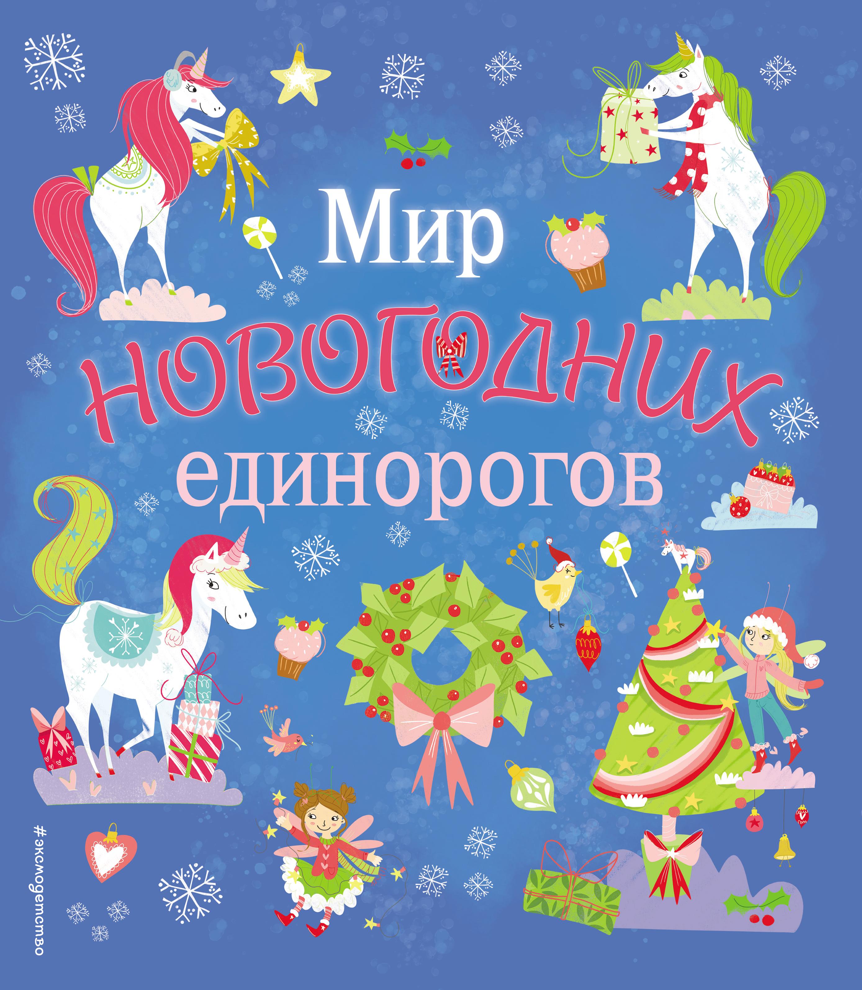 Отсутствует Мир новогодних единорогов. Головоломки, раскраски, тесты феникс головоломки которые покорили мир