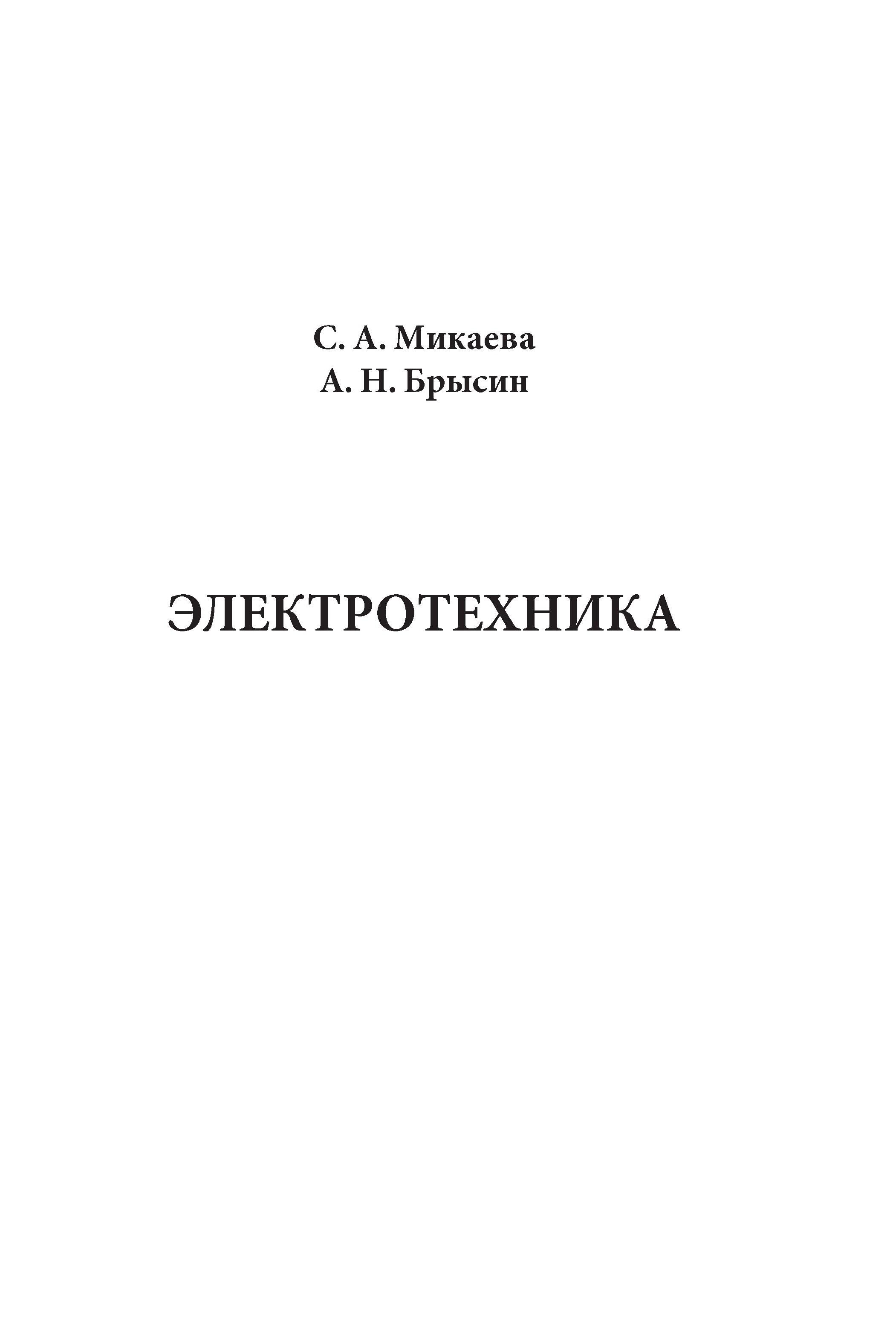 С. А. Микаева Электротехника е ф цапенко расчёт переходных процессов в линейных электрических цепях