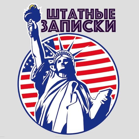 Илья Либман День Независимости в Америке. Как я провел один из таких праздников