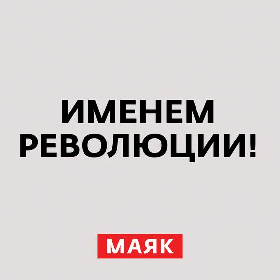 Творческий коллектив шоу «Сергей Стиллавин и его друзья» Николай II. Продолжение. Первая русская революция