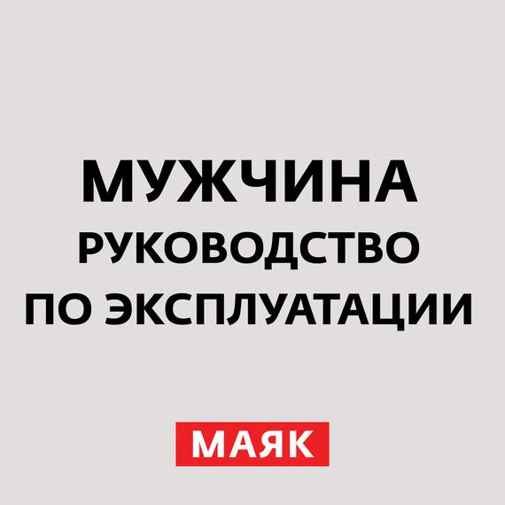 Творческий коллектив шоу «Сергей Стиллавин и его друзья» Чего хочет истерическая женщина? evo impressions подарок впечатление чего хотят женщины 70310