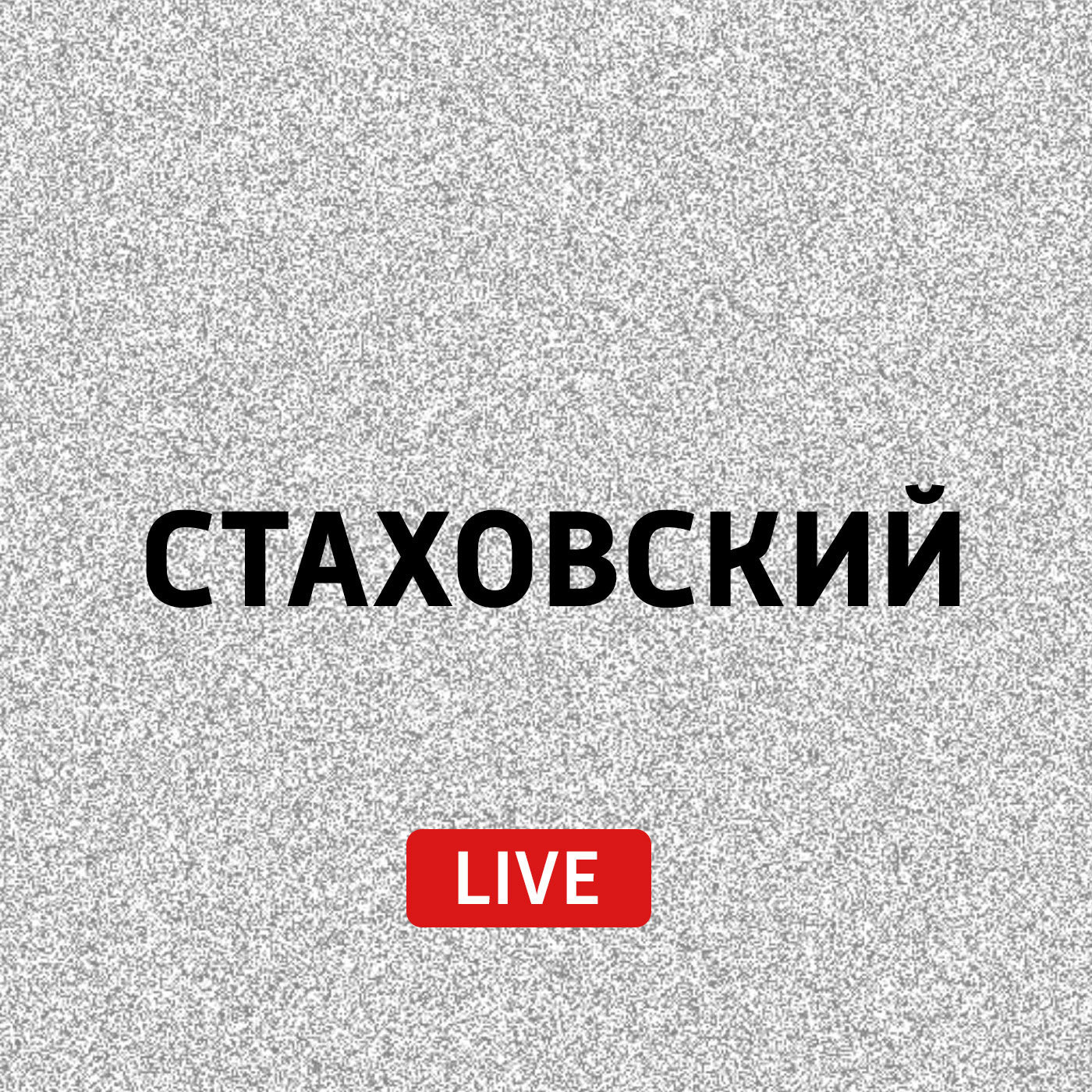 Евгений Стаховский Письмо Кафки, немного о Толстом и новый русский язык