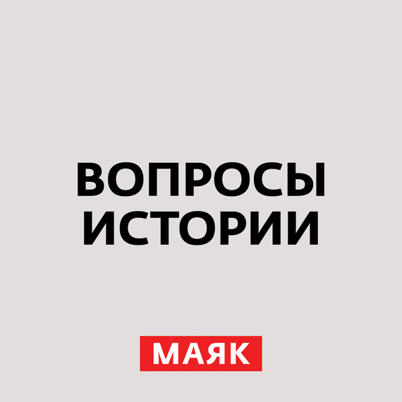 Андрей Светенко Куда пропал золотой запас: экономика большевиков и белогвардейцев