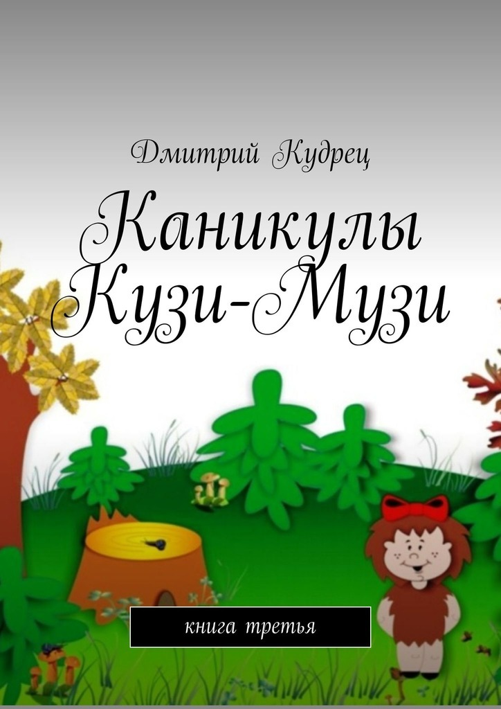 Дмитрий Кудрец Каникулы Кузи-Музи. Книга третья дмитрий кудрец приключения кузи музи в