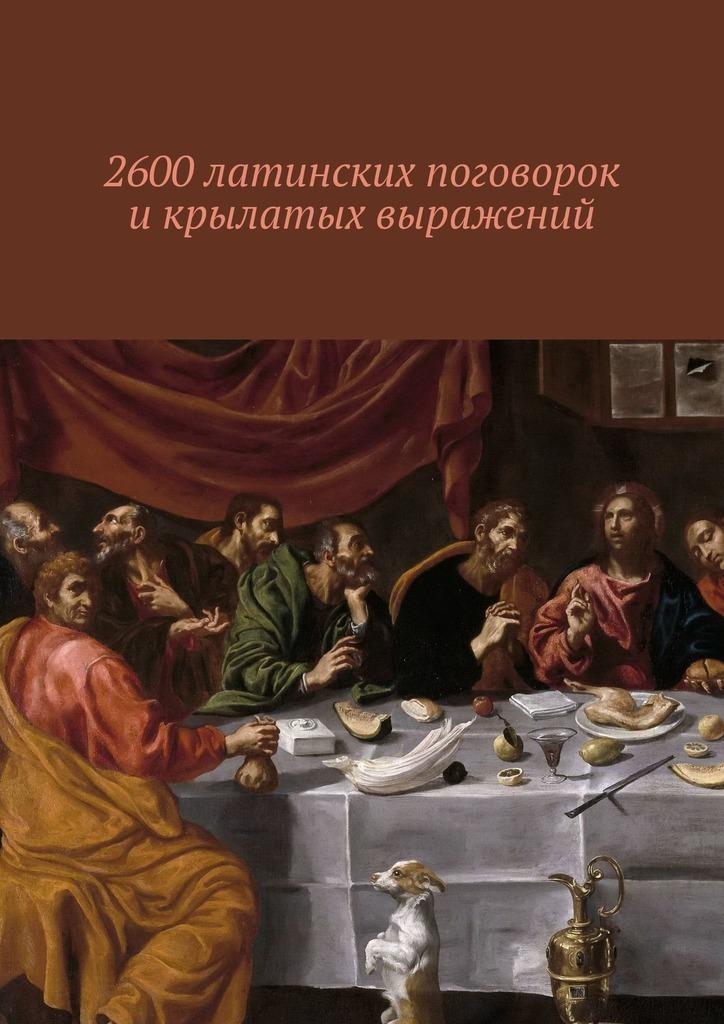2600 латинских поговорок и крылатых выражений
