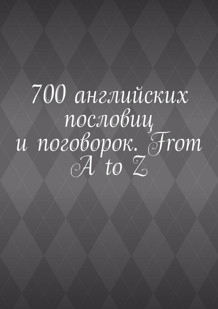 цена на Павел Рассохин 700английских пословиц ипоговорок. From AtoZ