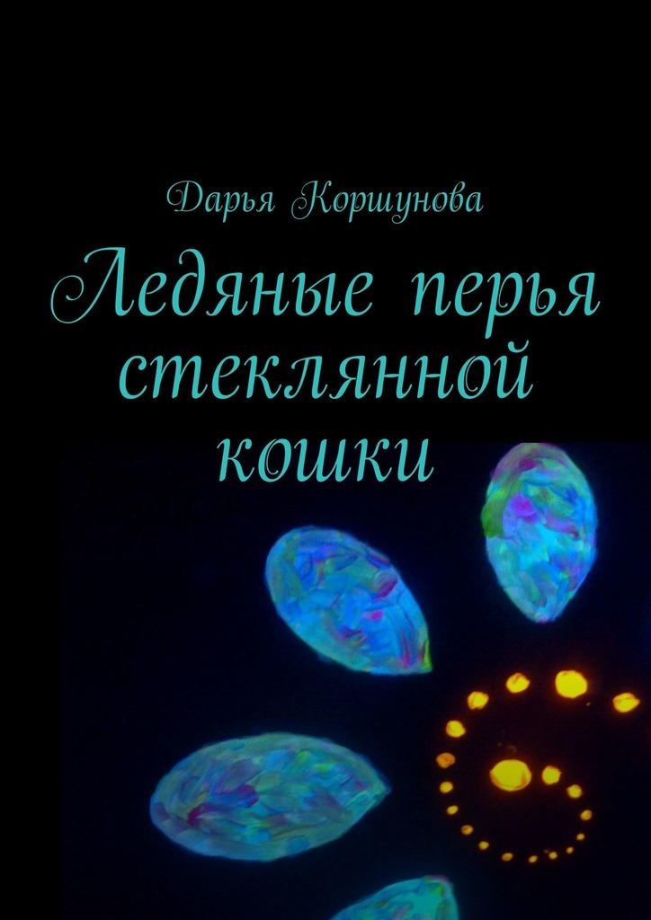 Дарья Александровна Коршунова Ледяные перья стеклянной кошки дизайн форма и хаос