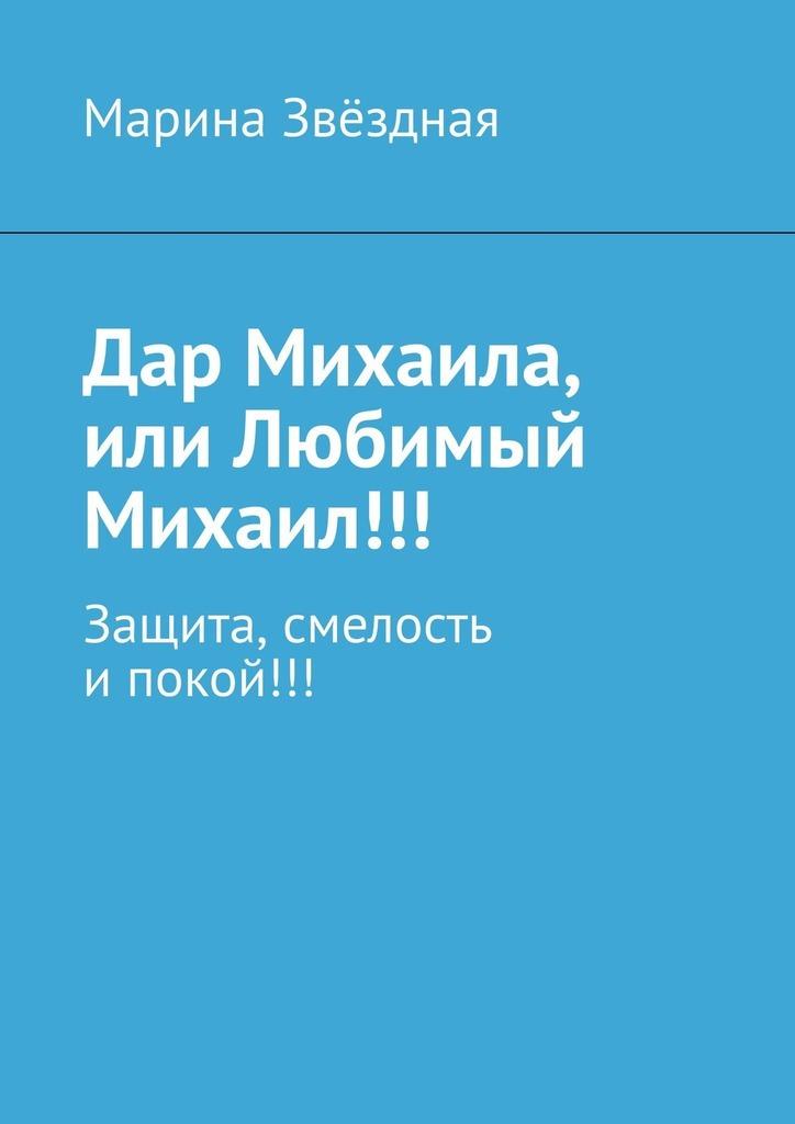 Марина Звёздная Дар Михаила, или Любимый Михаил!!! Защита, смелость ипокой!!! икона михаила архангела