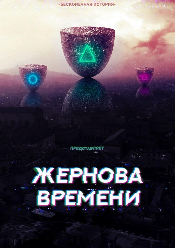 Александр Свистунов Жернова времени воронин а пророк кровавые жернова