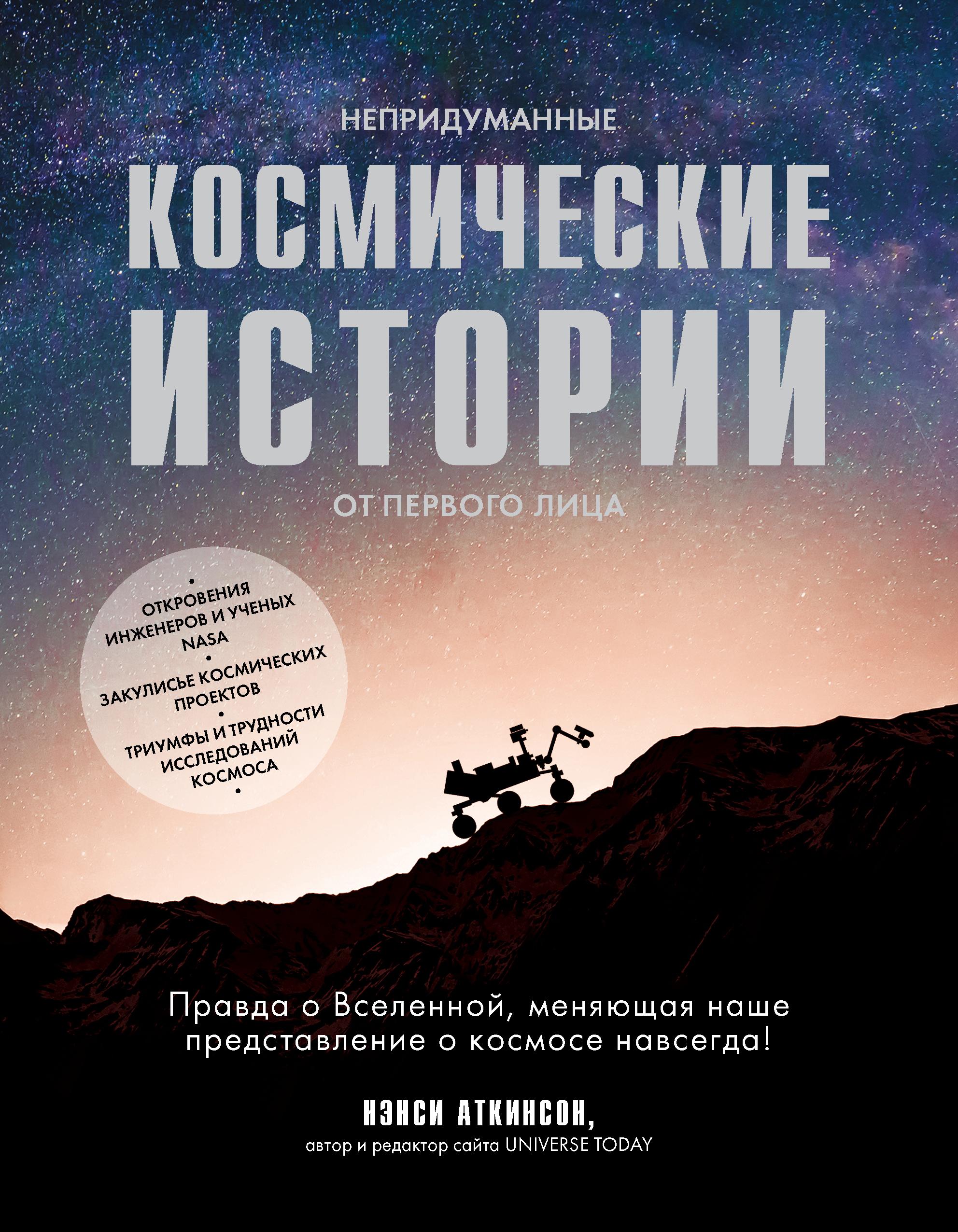 Нэнси Аткинсон Непридуманные космические истории цена 2017