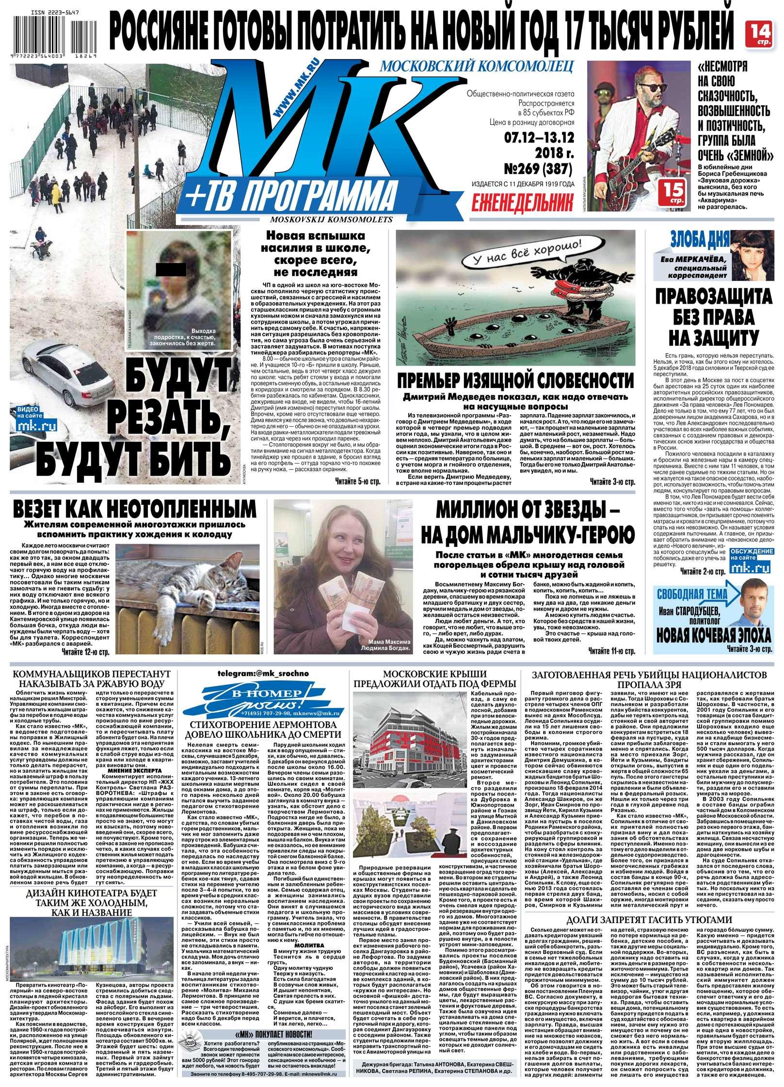 Редакция газеты МК Московский Комсомолец МК Московский Комсомолец 269-2018 цена 2017