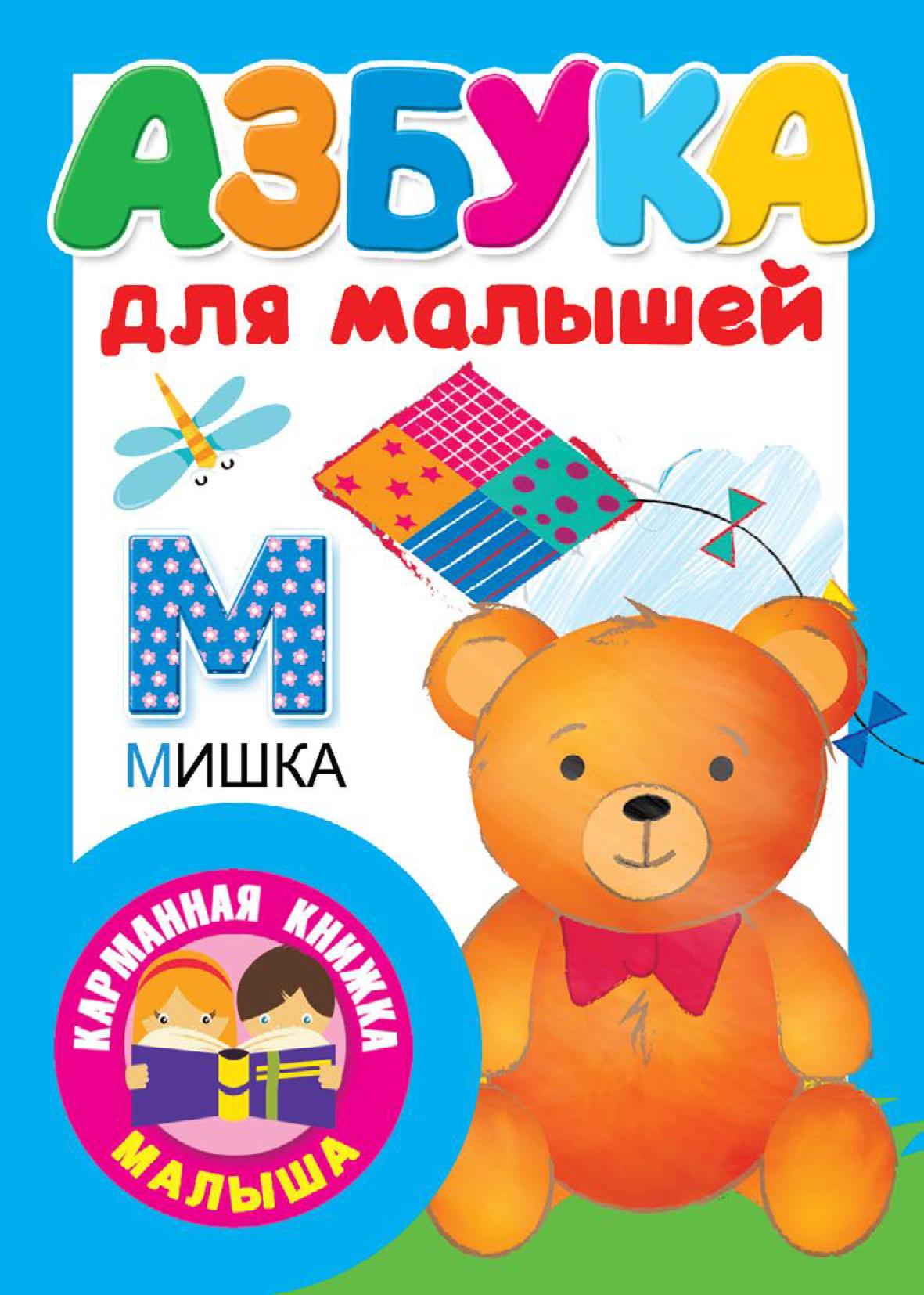 В. Г. Дмитриева Азбука для малышей занимательная азбука для дошколят