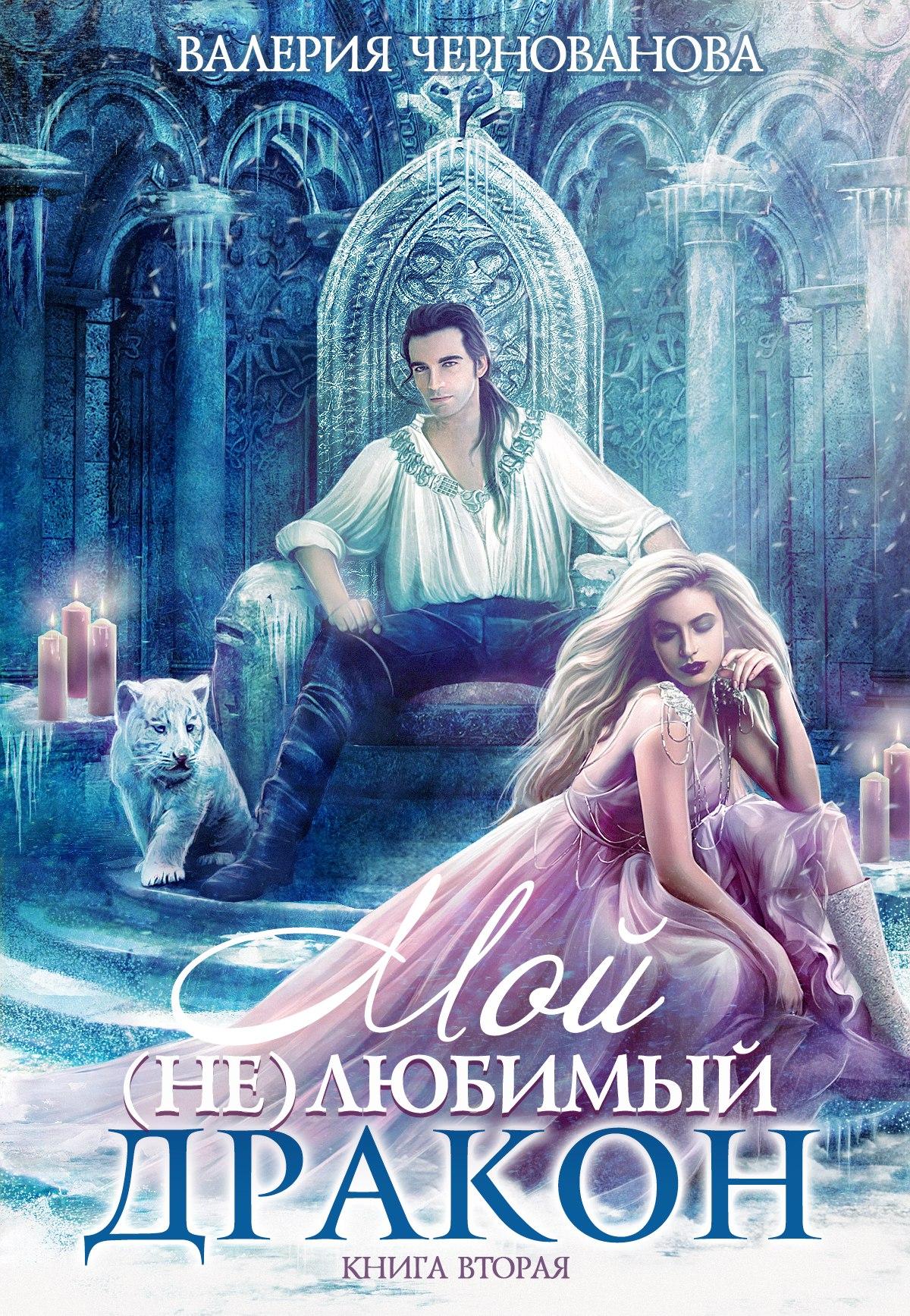 Валерия Чернованова Мой (не)любимый дракон. Выбор алианы