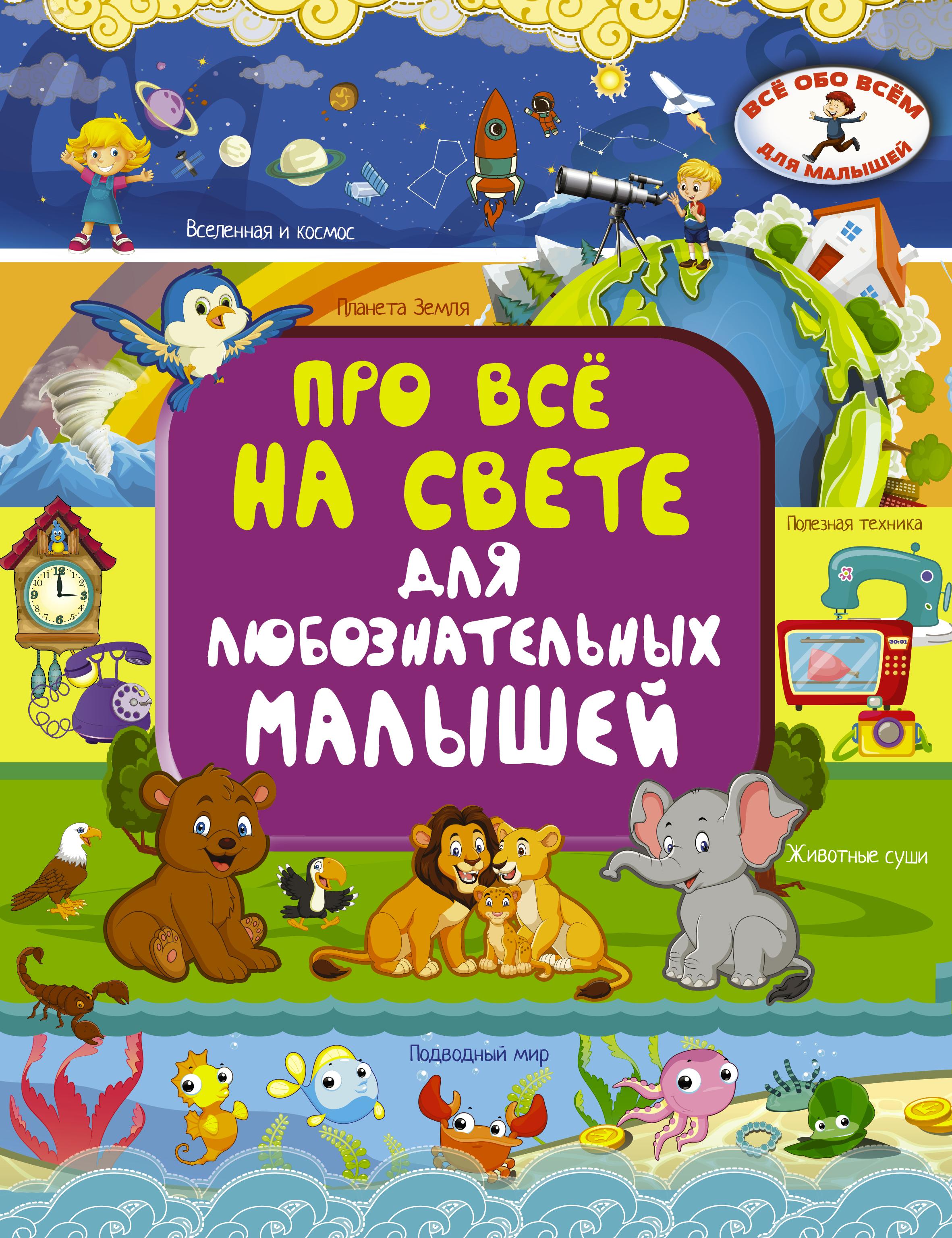 Е. О. Хомич Про всё на свете для любознательных малышей