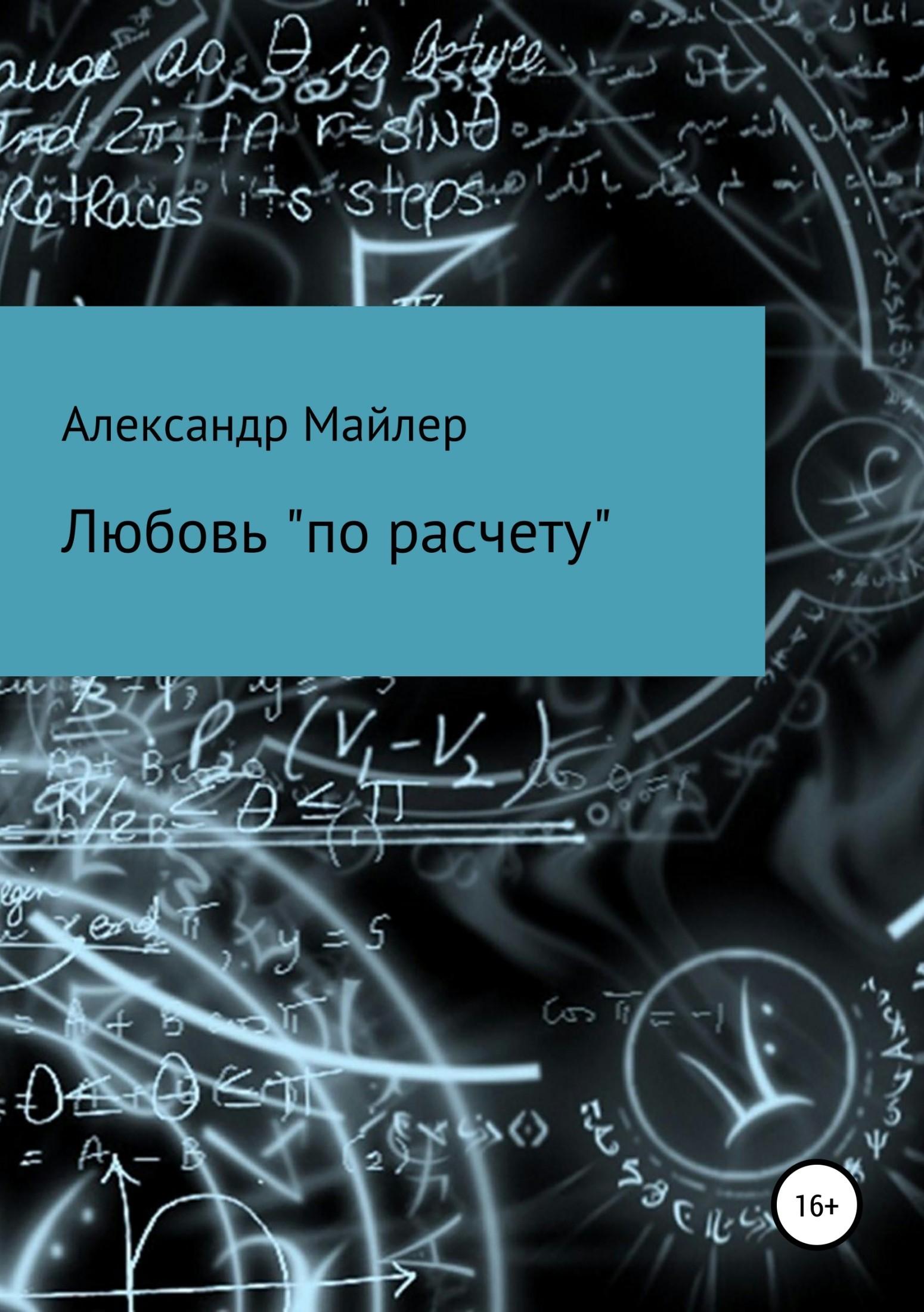 купить Александр Майлер Любовь «по расчету» по цене 0 рублей