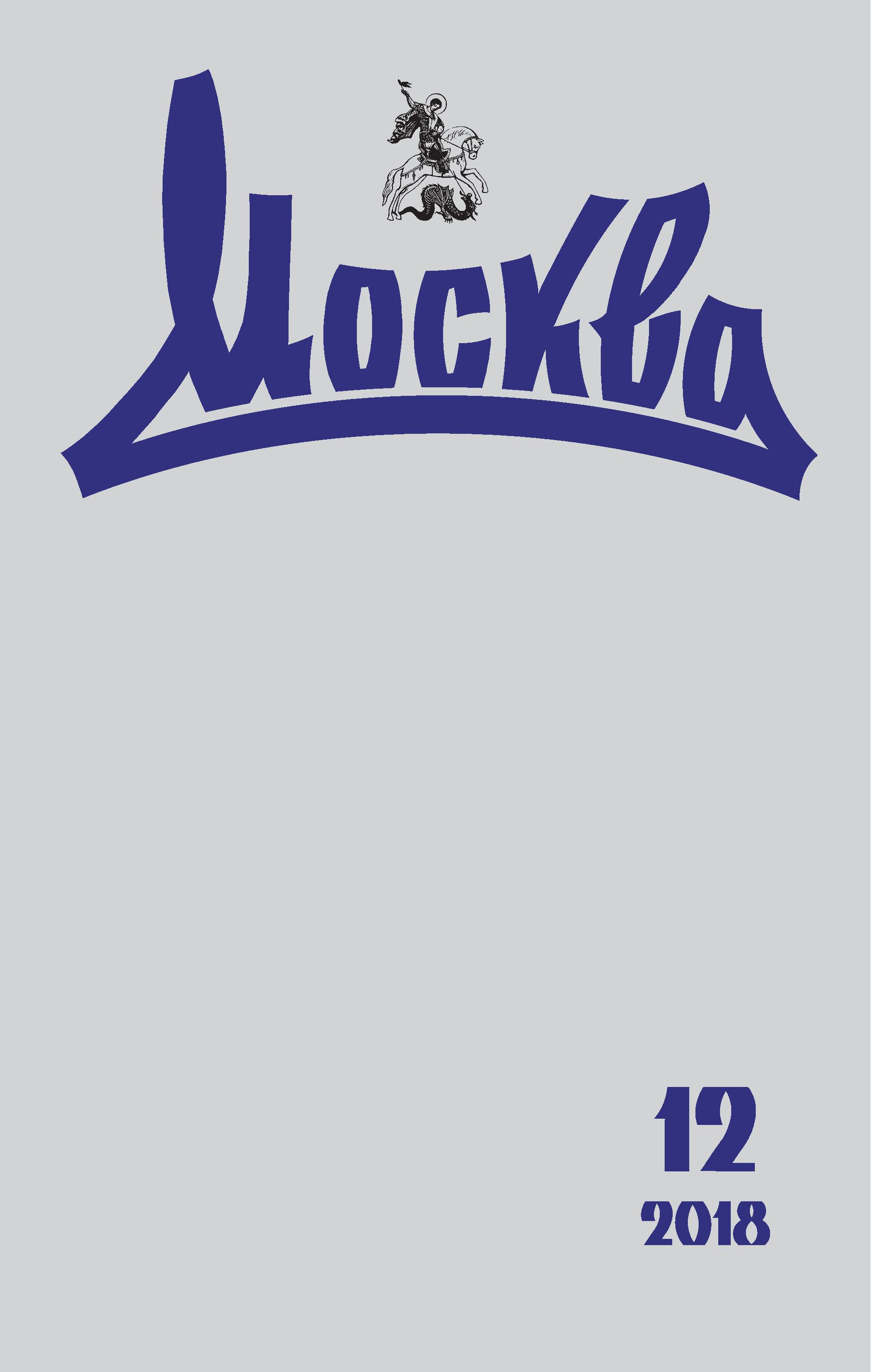 Журнал русской культуры «Москва» №12/2018