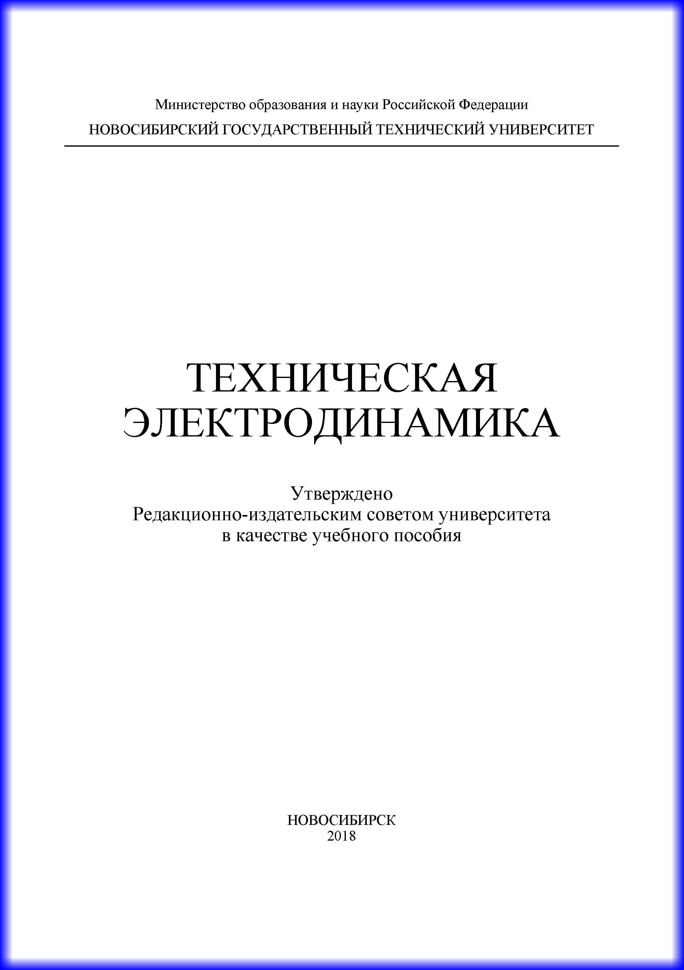 Ю. О. Филимонова Техническая электродинамика
