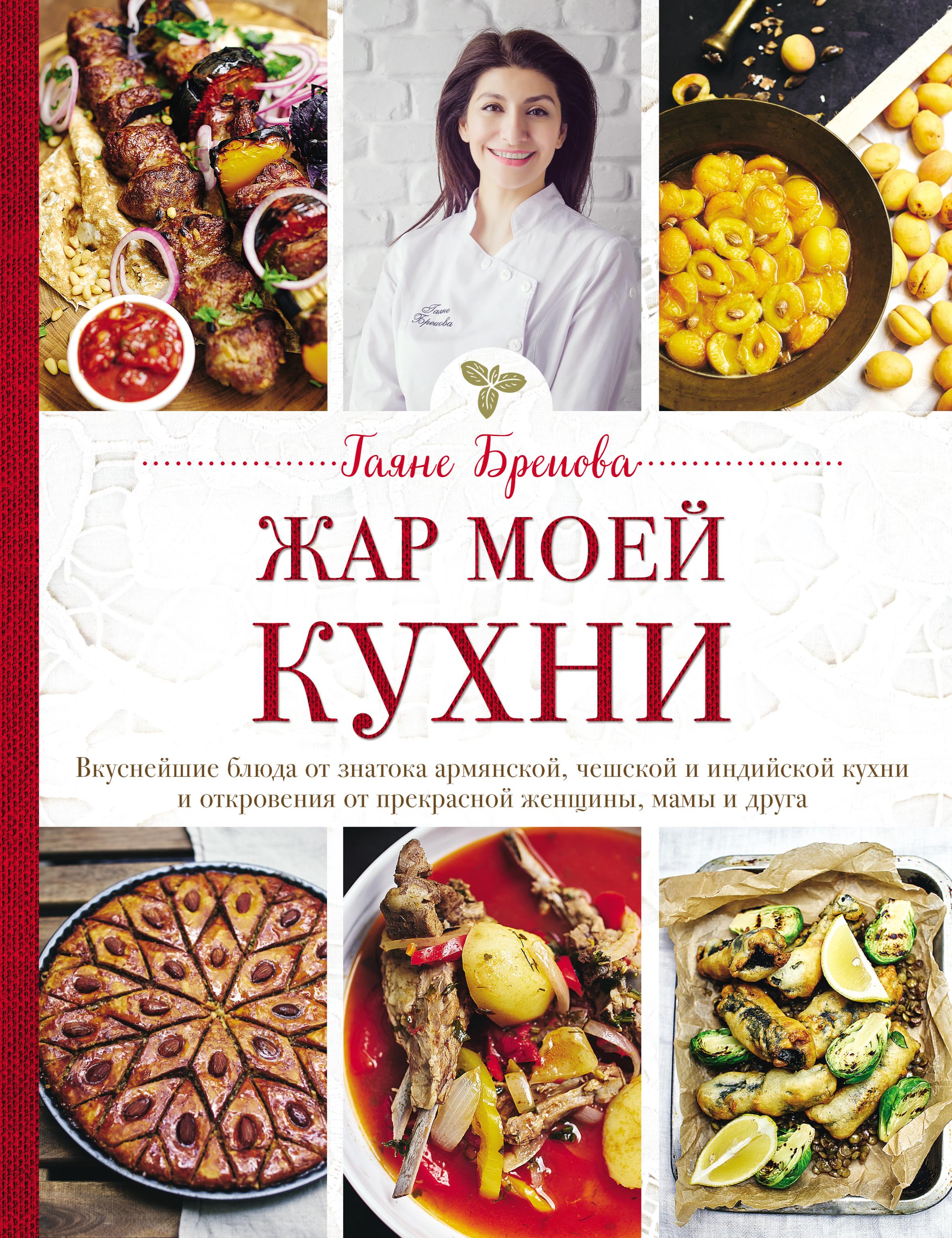 Гаяне Бреиова Жар моей кухни
