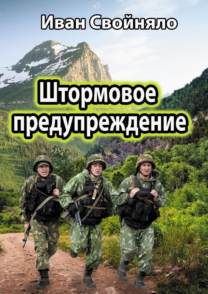 Иван Свойняло Штормовое предупреждение