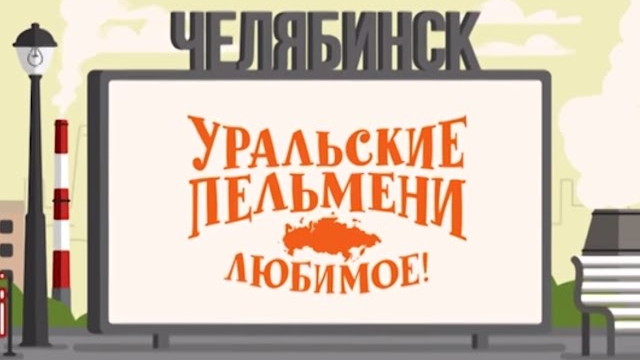 Творческий коллектив Уральские Пельмени Уральские пельмени. Любимое. Челябинск квартиры в парково челябинск