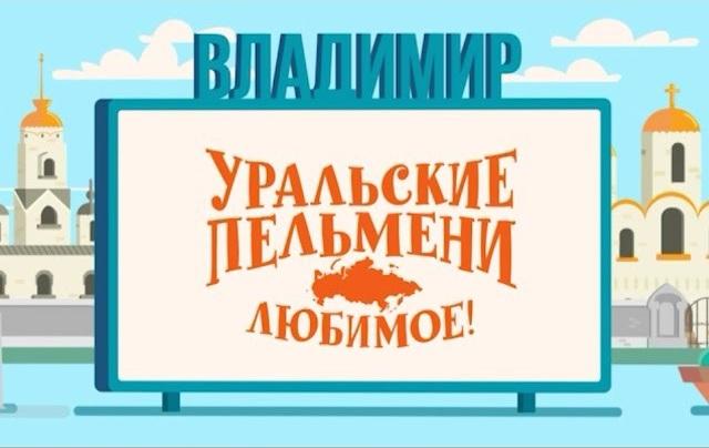 Творческий коллектив Уральские Пельмени Уральские пельмени. Любимое. Владимир творческий коллектив уральские пельмени уральские пельмени любимое тюмень