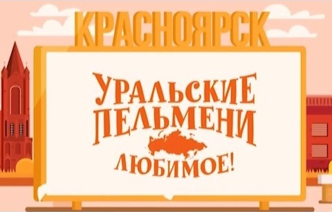 Творческий коллектив Уральские Пельмени Уральские пельмени. Любимое. Красноярск рейс красноярск