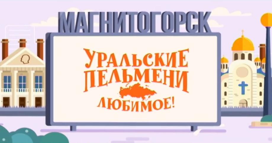 Творческий коллектив Уральские Пельмени Уральские пельмени. Любимое. Магнитогорск творческий коллектив уральские пельмени уральские пельмени любимое йокшар ола