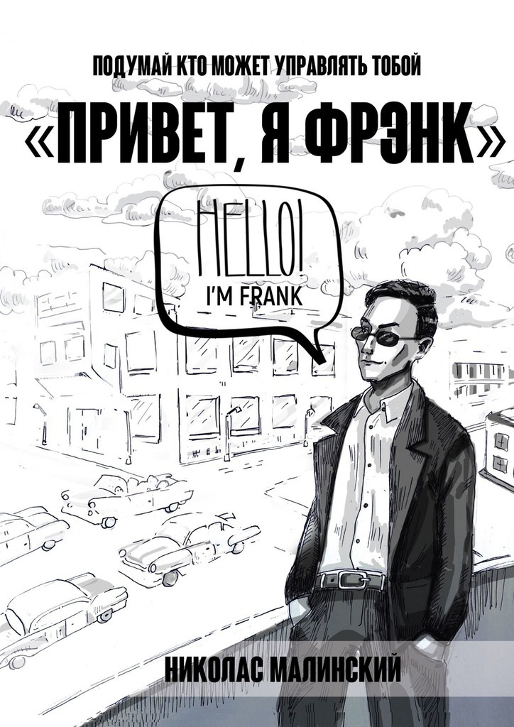 Привет, я Фрэнк. Подумай, кто может управлять тобой