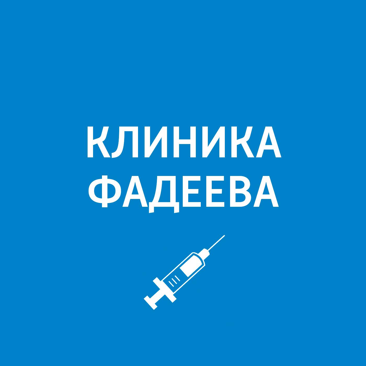 Пётр Фадеев Приём ведёт диетолог. Обмен веществ