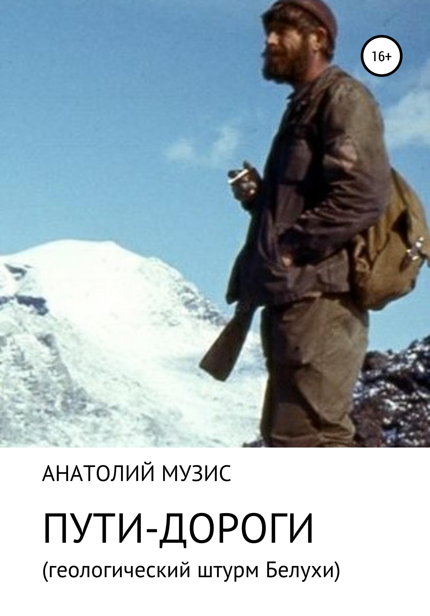 Анатолий Музис Пути-Дороги (геологический штурм Белухи) а а борисяк геологический очерк сибири