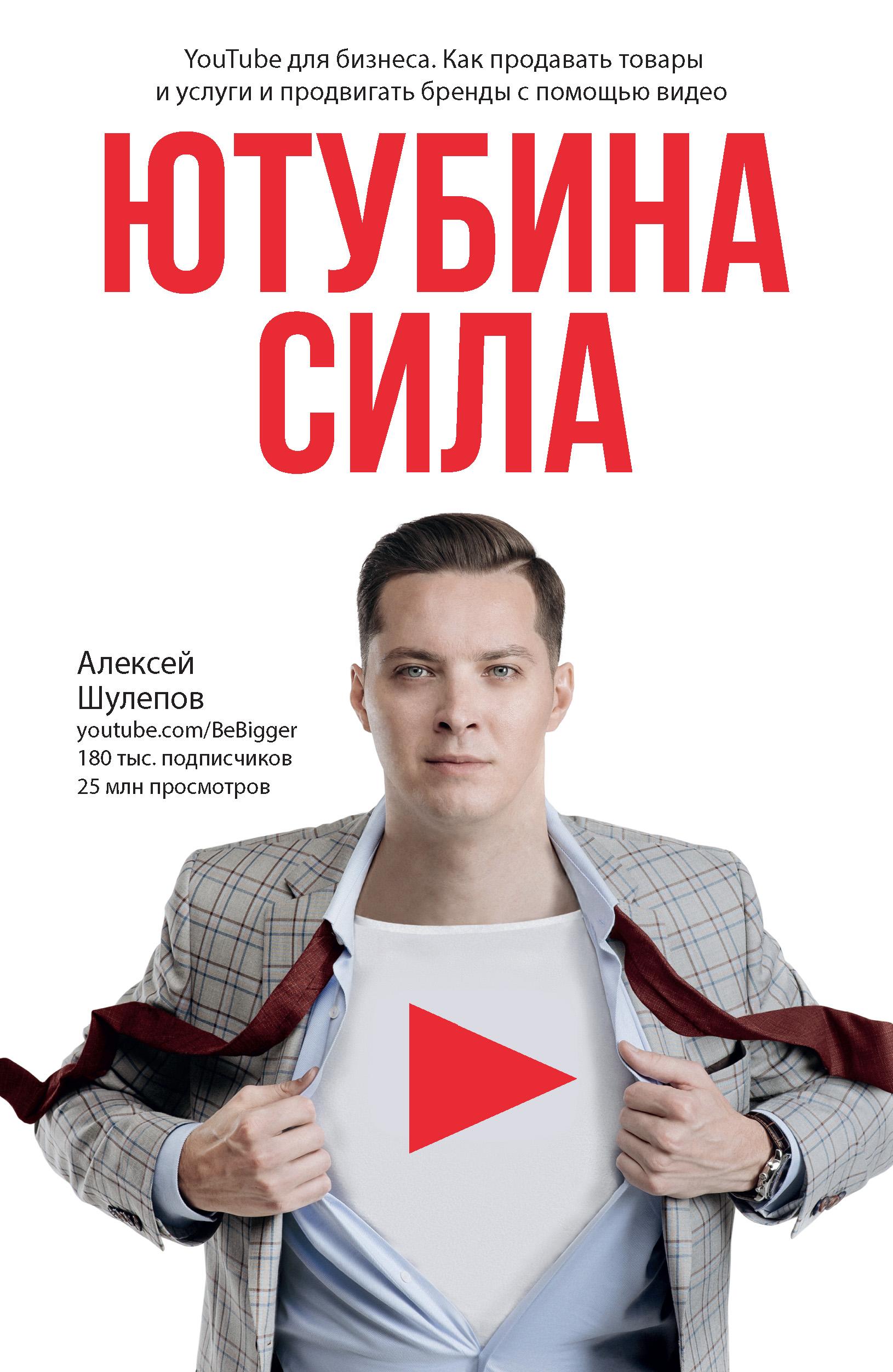 Обложка книги ЮтубинаСила. YouTube для бизнеса. Как продавать товары и услуги и продвигать бренды с помощью видео