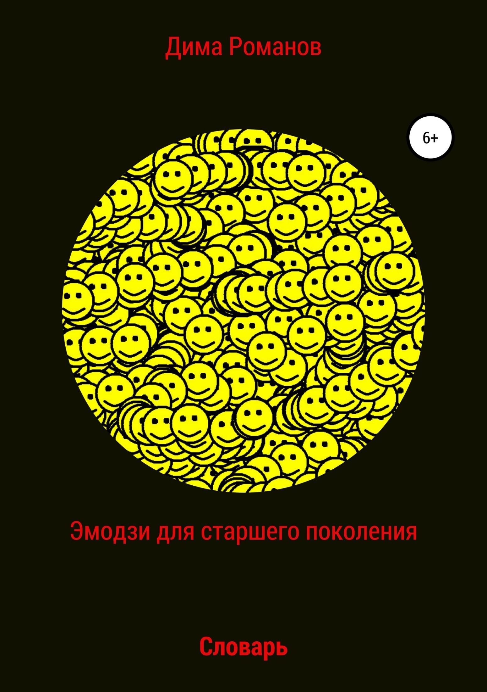 Дмитрий Романов Эмодзи словарь для старшего поколения