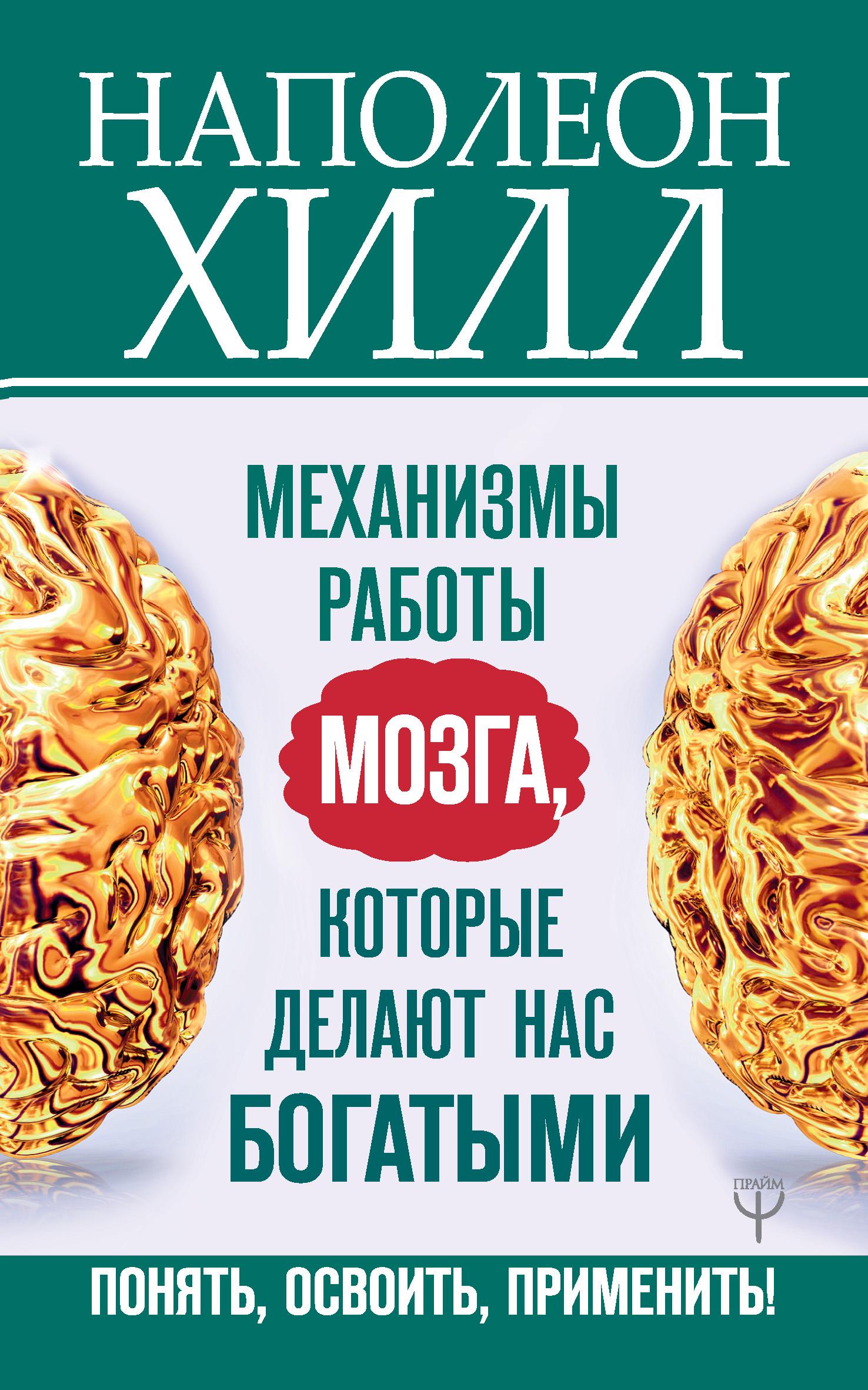 Обложка книги Механизмы работы мозга, которые делают нас богатыми. Понять, освоить, применить!
