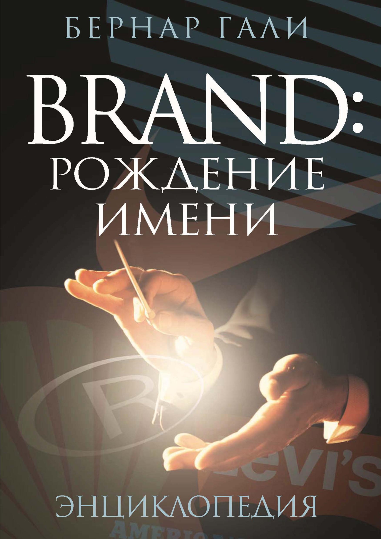 Обложка книги Brand: Рождение имени. Энциклопедия