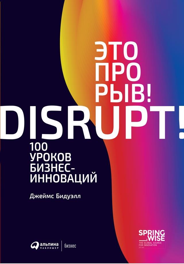 Обложка книги Это прорыв! 100 уроков бизнес-инноваций