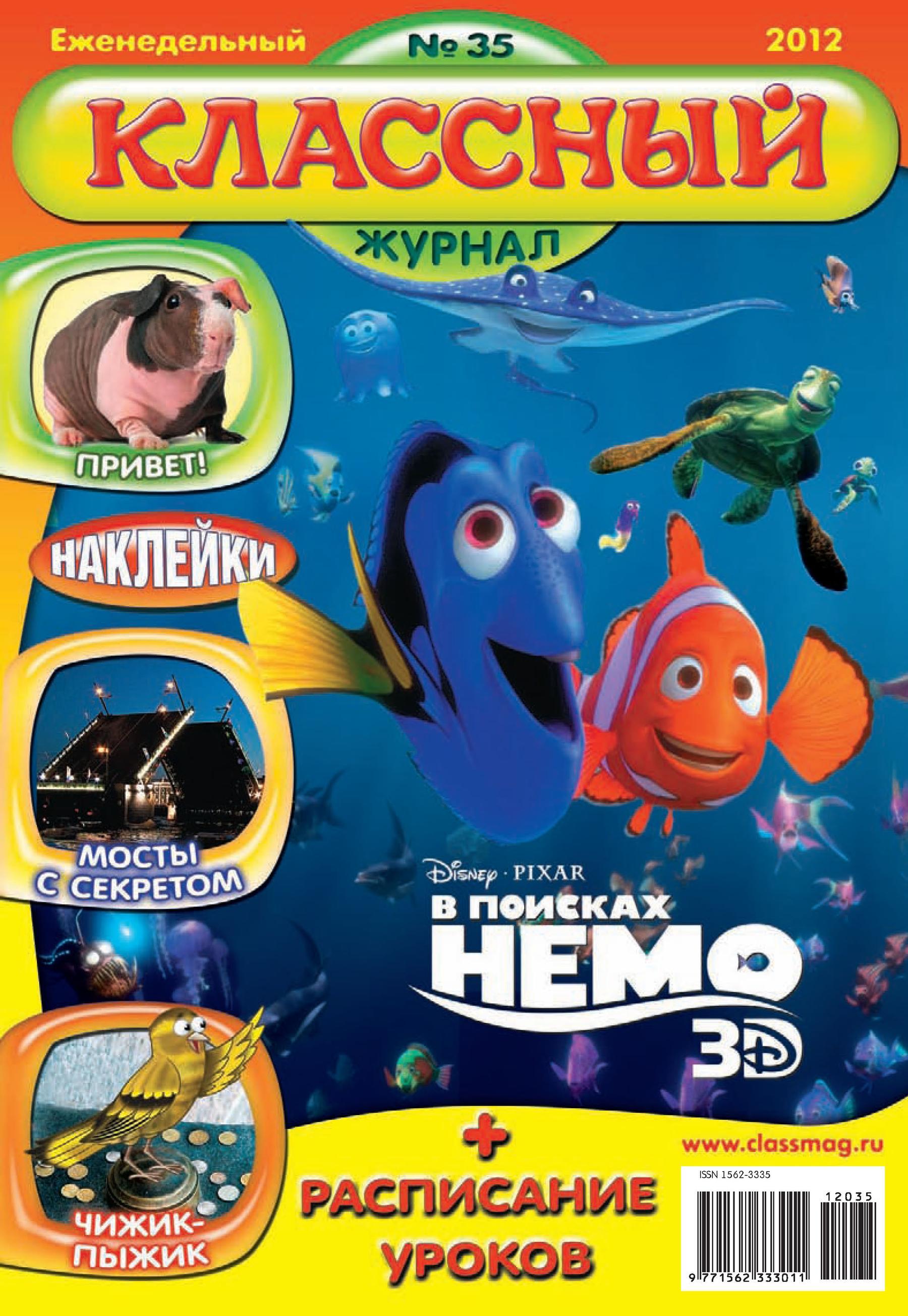 Открытые системы Классный журнал №35/2012 открытые системы классный журнал 22 2012