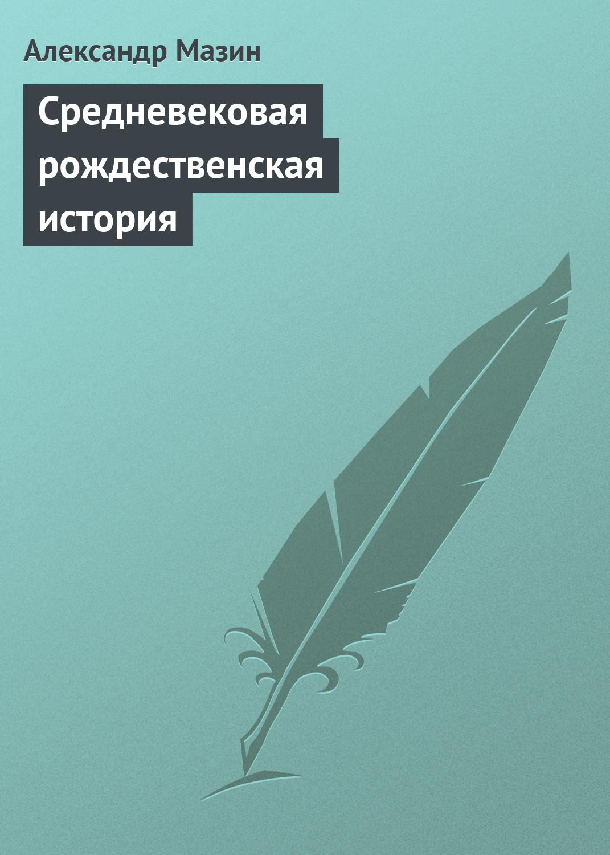 Александр Мазин Средневековая рождественская история комод рино 213 дуб сонома шатура рино