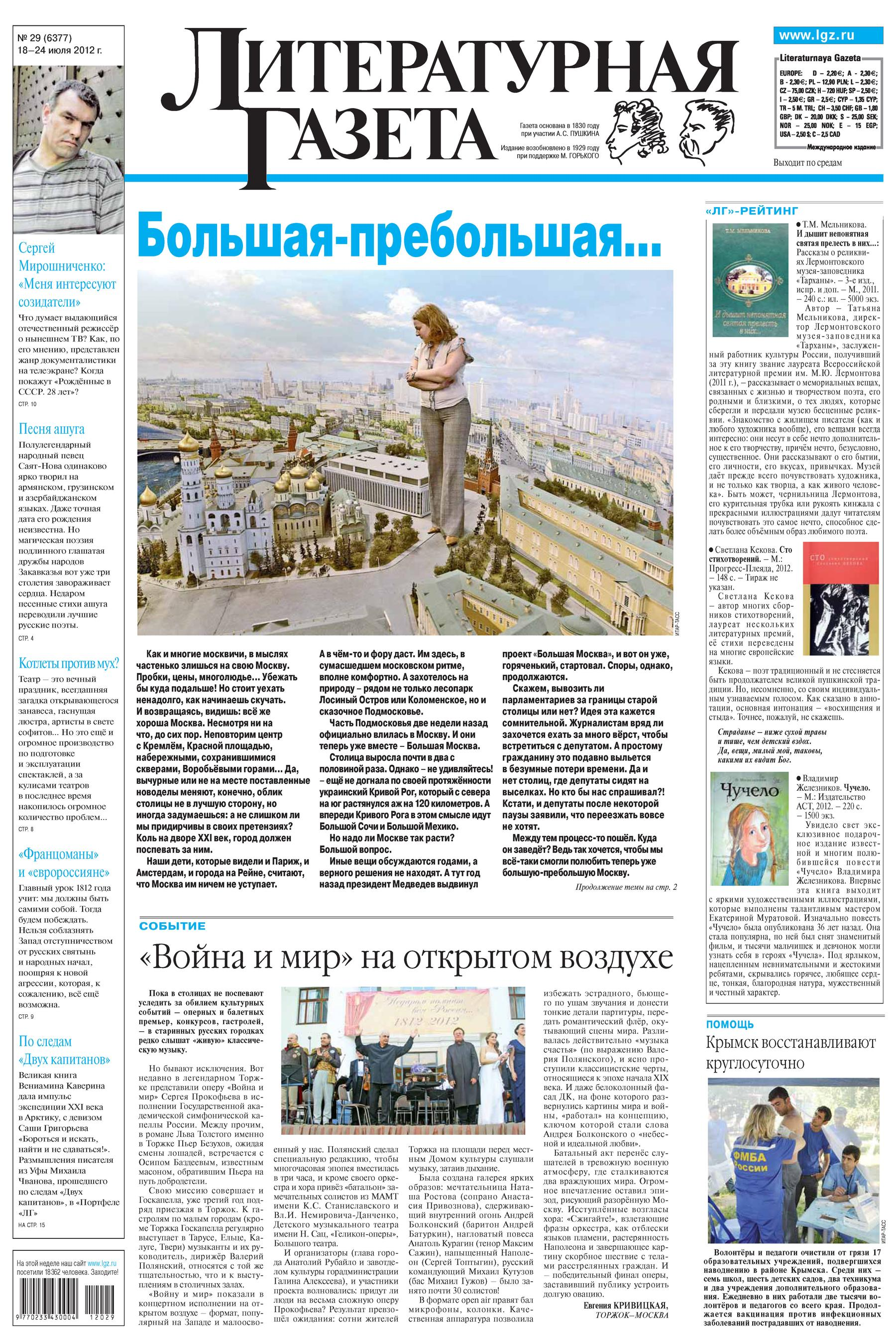 Литературная газета №29 (6377) 2012