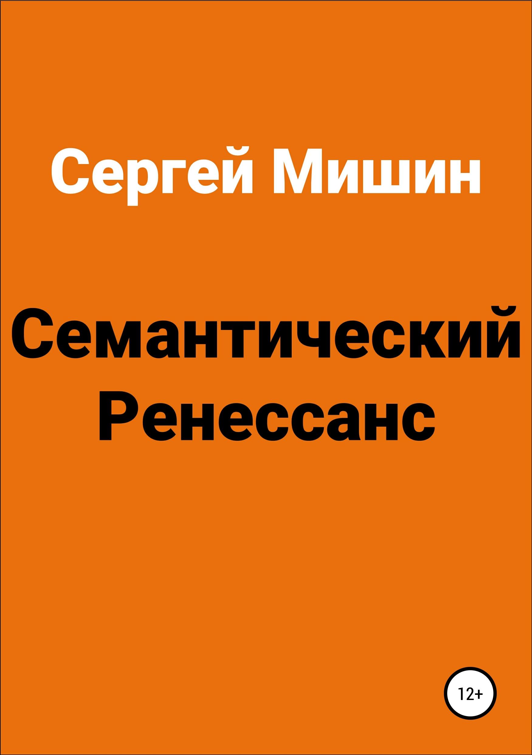 Обложка книги. Автор - Сергей Мишин