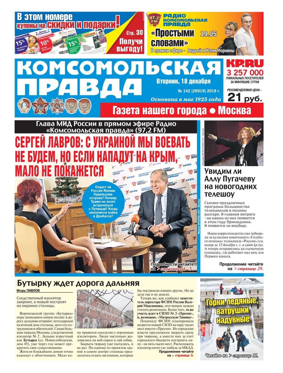 Комсомольская Правда. Москва 142-2018