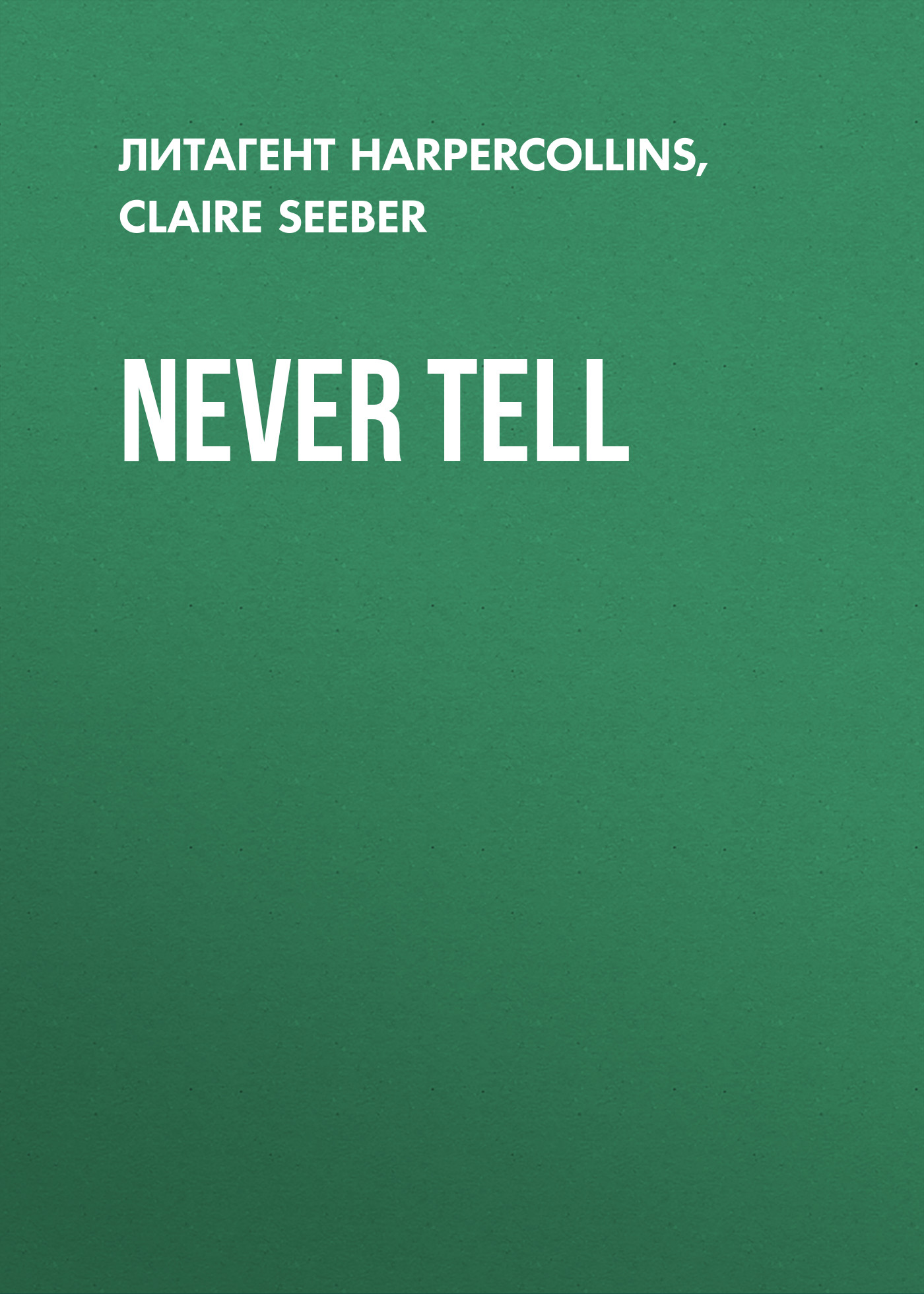 Claire Seeber Never Tell claire seeber the girl with the fragile mind