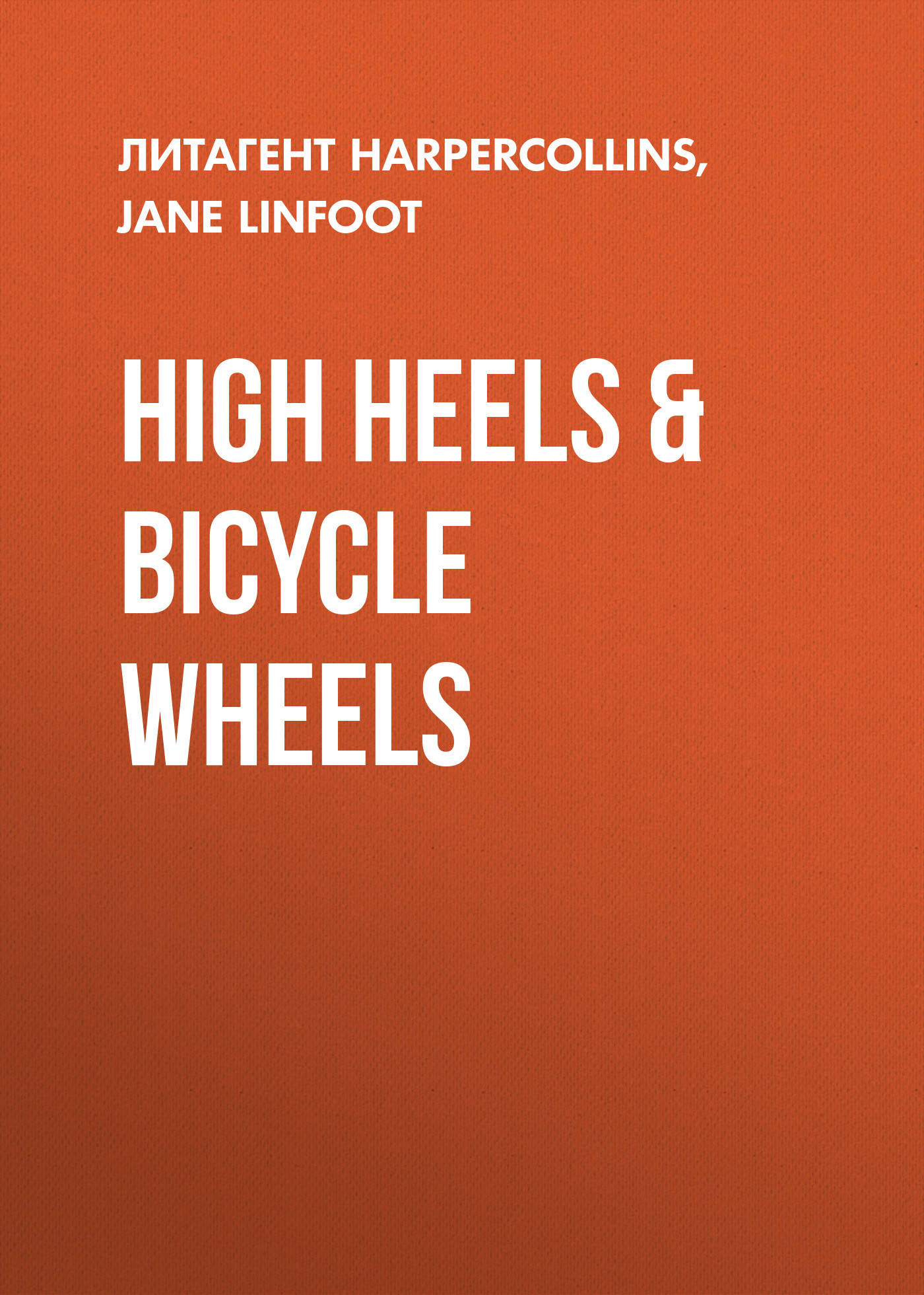 цена Jane Linfoot High Heels & Bicycle Wheels