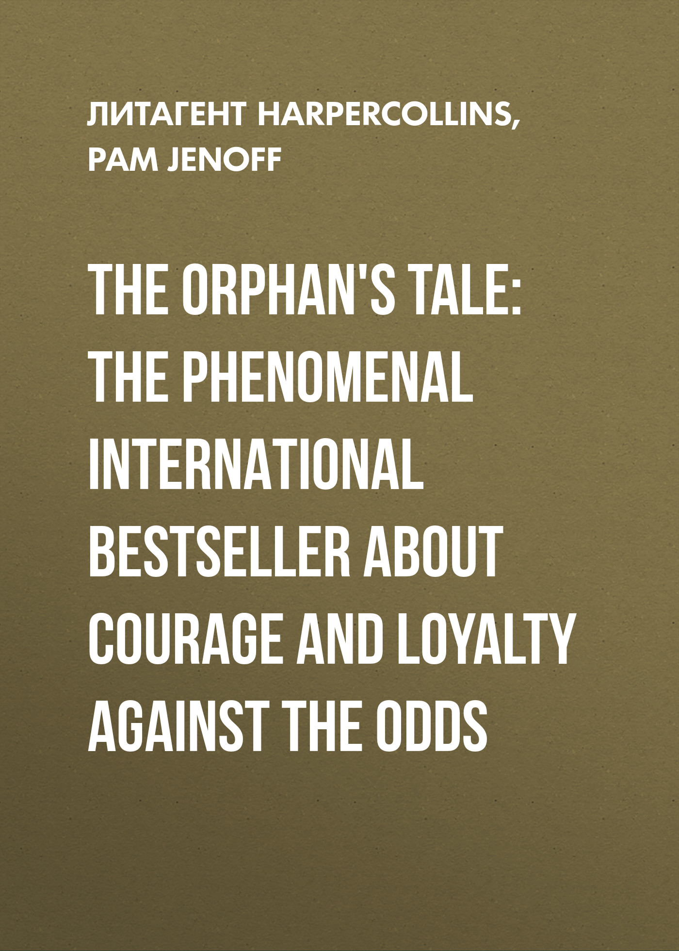 Pam Jenoff The Orphan's Tale: The phenomenal international bestseller about courage and loyalty against the odds steel d against all odds