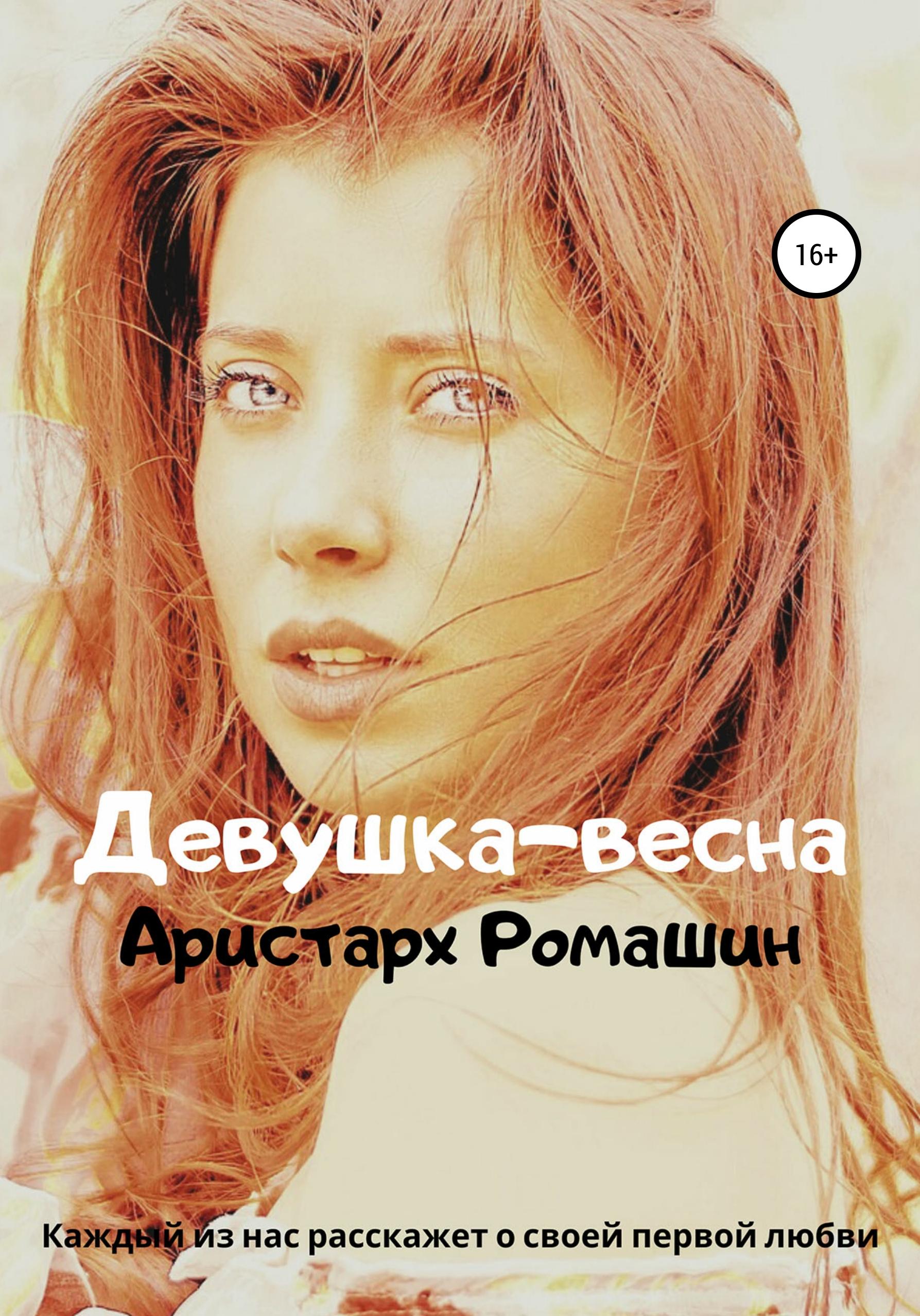 Аристарх Ромашин Девушка-весна аристарх ромашин призраки