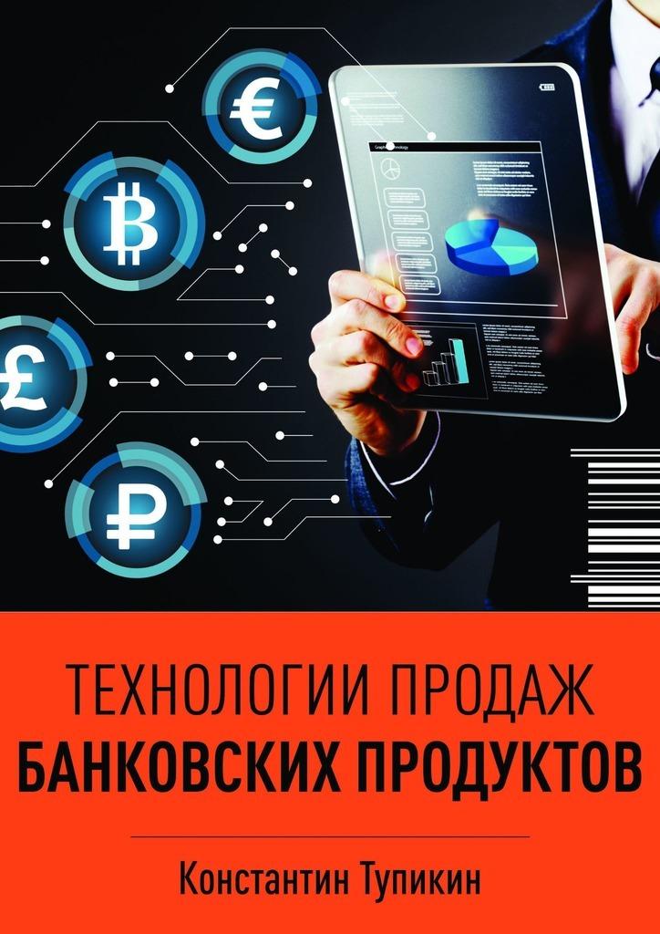 Константин Тупикин Технологии продаж банковских продуктов