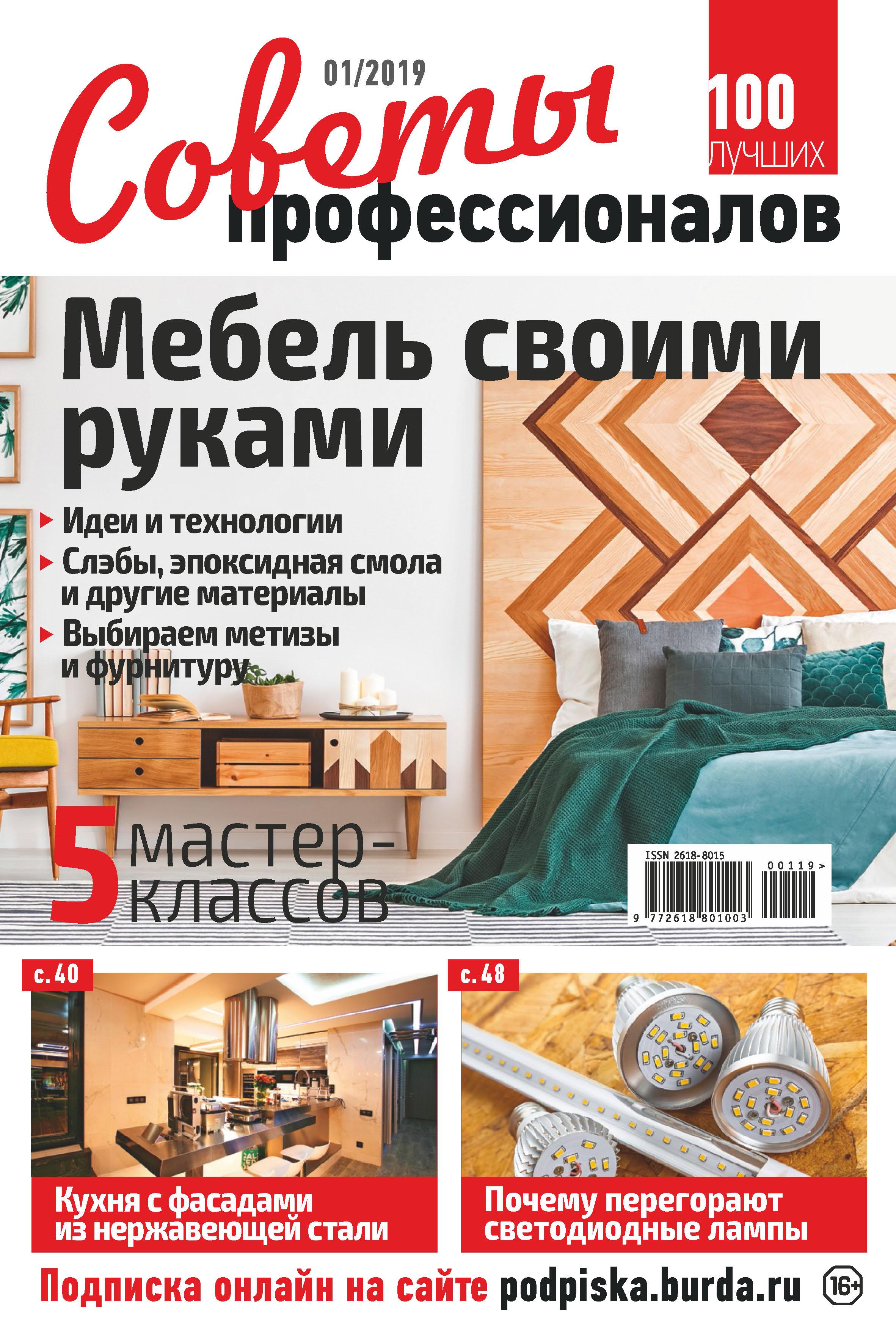 Отсутствует Советы профессионалов №01/2019