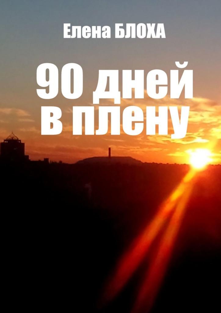 Елена Блоха 90 дней в плену