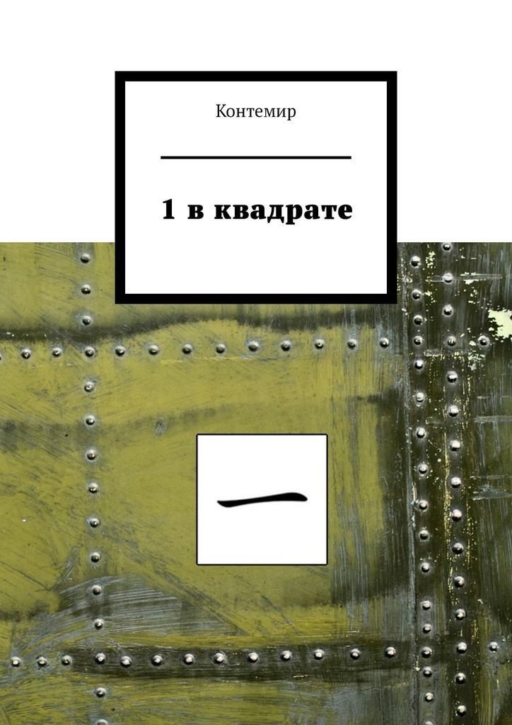 Контемир 1вквадрате контемир залетный