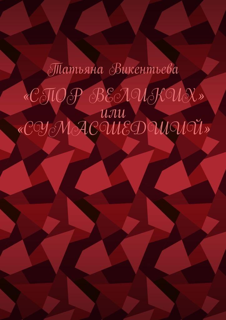 цена на Татьяна Викентьева Спор великих, или Сумасшедший