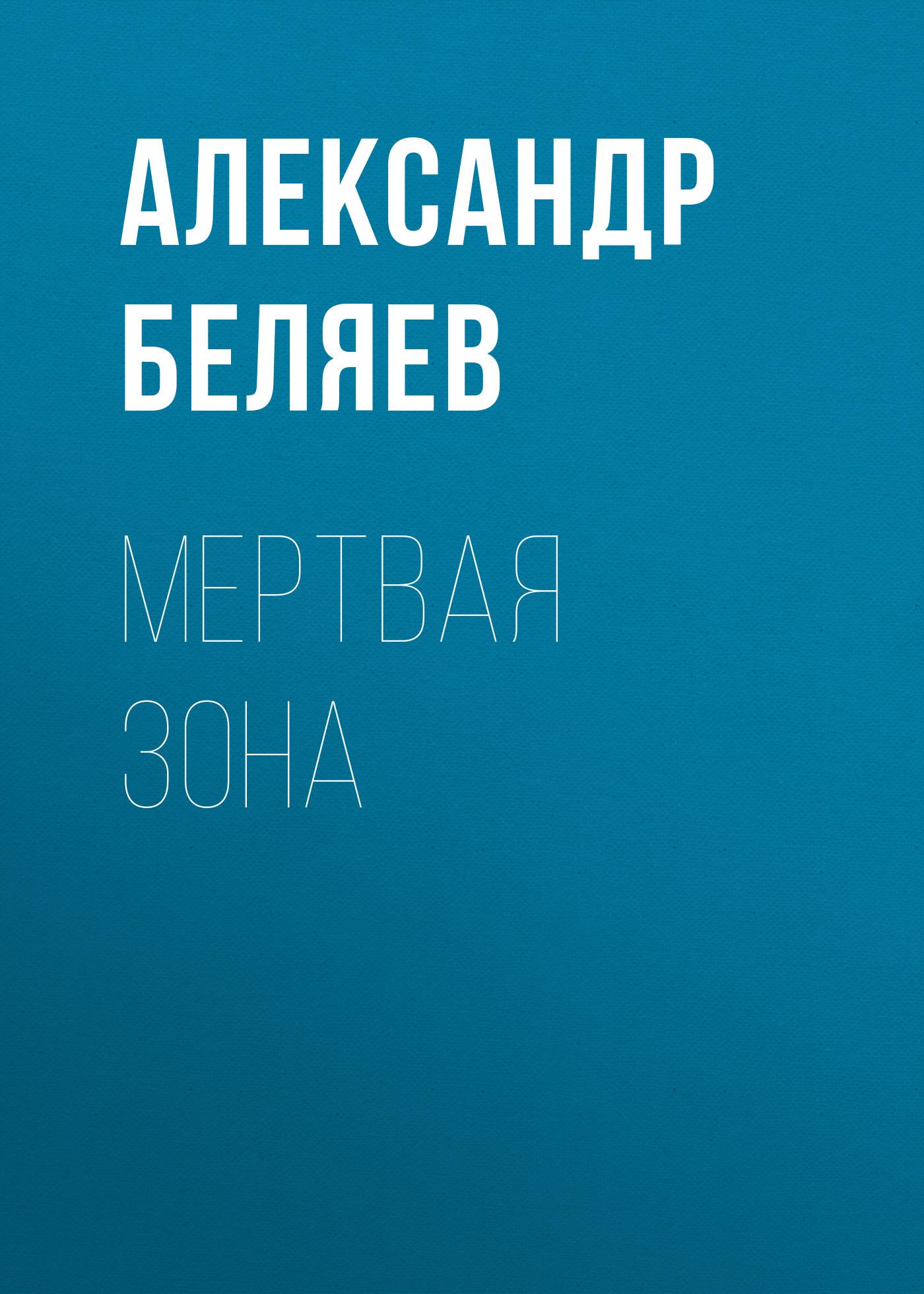 Александр Беляев Мертвая зона александр беляев мертвая зона